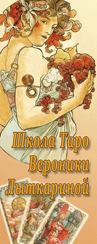 Школа Таро и Ленорман Вероники Лыткариной - обучение гаданию на картах Таро и Ленорман в Москве
