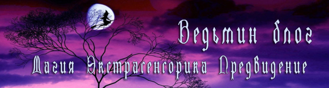 Магия и Колдовство в Мегаполисе